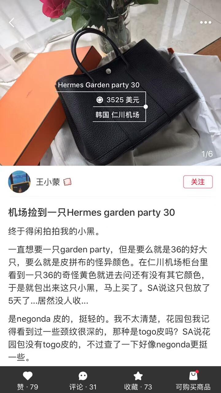 爱马仕花园包 Garden Party 30cm Negonda 89 Noir 黑色 银扣 顶级工艺手缝蜡线